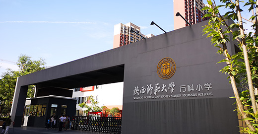 September, 2016 Shaanxi Normal University Vanke Primary and Middle School