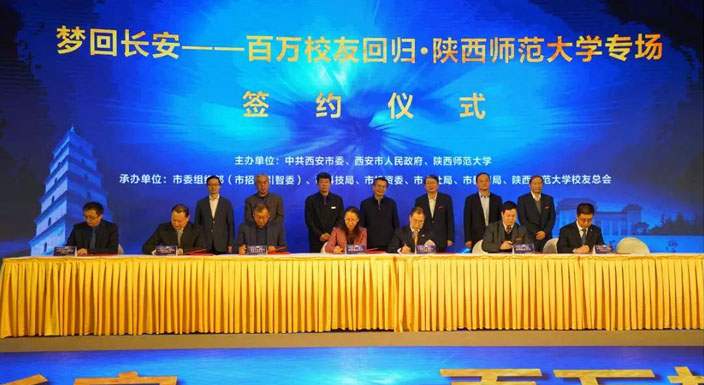 LTL and Shaanxi Normal University Signed the Cooperation Agreement